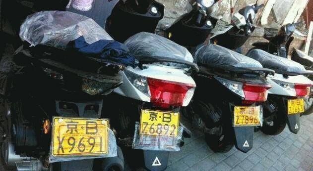 摩托车加油手续牌