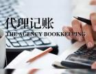 天津免费注册公司,专业财务会计/评估代理记账