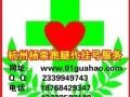杭州市第三人民医院 浙江在线服务平台杭州三医院皮肤科代挂号