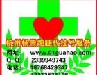宣桂琪杭州中医儿科抽动症宣桂琪杭州医院跑腿