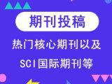 南宁文化期刊投稿 杂志征稿 运营正规