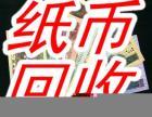 白城高价收购银元,袁大头连体钞回收,长春纪念币回收