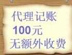 武汉代理记账多少钱?100元