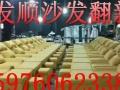 珠海专业沙发维修 沙发翻新 沙发养护 来电优惠