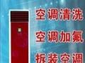 重庆精修:商用及家用 空调 冰箱 冰柜、厨房电器