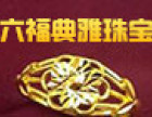 六福典雅珠宝加盟