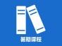 苏州暑假工业园区英语零基础培训哪家好