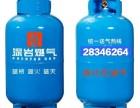 深圳南湾深岩液化气蓝瓶公司煤气电话配送