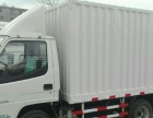 5米新的厢式货车,拉货 搬家