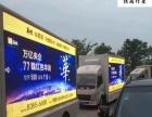 LED宣传车出租,led广告车舞台车租赁,预约特惠
