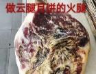 昭通 大关月饼批发团购发福利火腿月饼14元