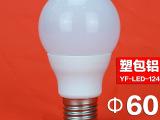 YF-LED-124Φ60 塑包铝球泡灯外壳LED球泡灯