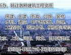 室内装饰装修公司转让北京顺义区
