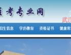 湖北医学预科临床医学 口腔医学护理学招生简章