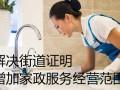 注册朝阳通州美容美发营业执照加卫生经营许可证费用