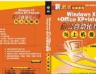 镇江零基础电脑培训来恒大教育电脑培训班