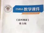 佛山哪里可以参加在职MBA,EMBA进修班,学费多少?