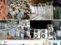 收购站收大量废铁、废铜铝合金废铝、库房厂房积压物资