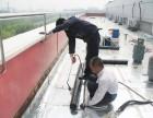 义乌市防水补漏 收费透明 上门服务