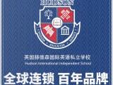 英国赫德森国际英语私立学校 如何选择少儿英语培训机构