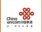 中国联通光纤宽带