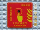 手动报警按钮 消防警铃 紧急按钮标识牌