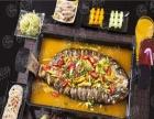 龙潮烤鱼活鱼/海鲜大咖加盟/烧烤加盟