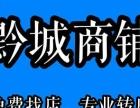 【黔城商铺】培训机构低价转让