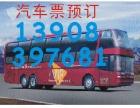 重庆到南安的汽车票价查询多少/长途客车票/直到南安汽车时刻表