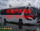 从昆明到蚌埠的长途客车乘车咨询15073148462直达卧铺