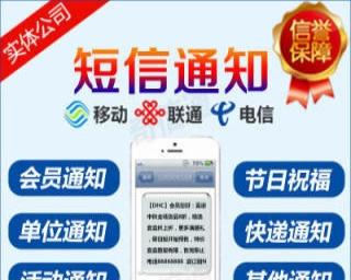 短信推广平台