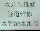 杭州亲亲家园 铭雅苑水管维修祥符都市水乡马桶维修疏通