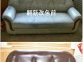 翻新各种高中低档沙发