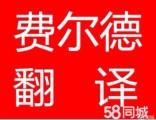 翻译公司的收费标准,北京费尔德翻译公司