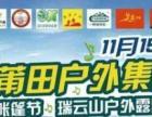 11月15-16日莆田户外集结号舞动金秋帐篷节