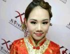 高端专业新娘妆 全程婚礼跟妆 专业团队 年会化妆
