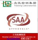 SAA认证需要准备哪些资料?证书有效期是多久?