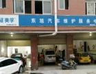 洛江嘉琳广场东旭汽车维修厂