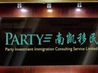 广州南凯移民投资