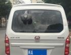 威旺2052013款 1.0 手动 乐业型 准新7座面包车 低价