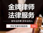 日照专业刑事律师