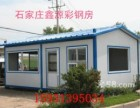 石家庄专业彩钢活动房,彩钢板房制作安装