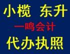 小榄东凤东升代办工商执照 代理记账 卫生许可证办理