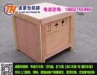广州南沙区南沙打木箱包装