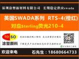 swada荧光颜料RTS004对应斯特灵荧光210-4