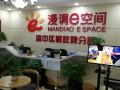 重庆渝中区CBD商务中心众创空间精装修写字楼联合办公