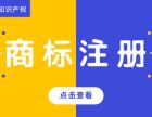 沈阳商标注册,梧桐雨知识产权代理公司多少钱