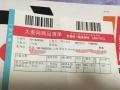 现低价出售8月20号张杰广州演唱会门票两张