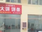 皇室国际二期 大饼店整体转让