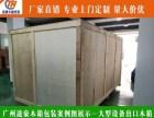 广州天河区珠江新城上门打出口木架